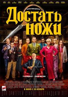 фильм Достать ножи (2019)