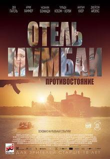 постер к фильму Отель Мумбаи: Противостояние (2019)