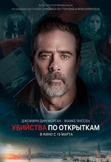 плакат к фильму Убийства по открыткам (2020)