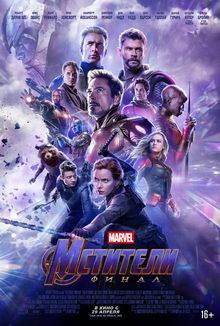 плакат к фильму Мстители: Финал (2019)