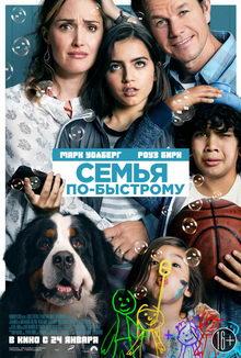 афиша к фильму Семья по-быстрому (2019)