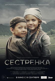 афиша к фильму Сестренка (2019)