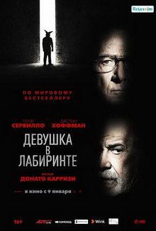 афиша к фильму Девушка в лабиринте (2020)