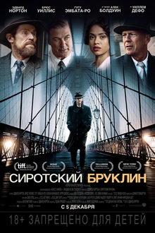 фильм Сиротский Бруклин (2019)