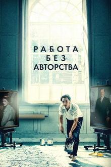 фильм Работа без авторства (2019)