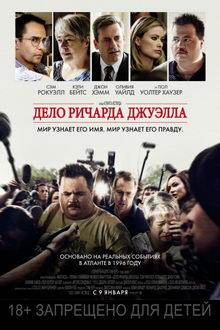 постер к фильму Дело Ричарда Джуэлла (2020)