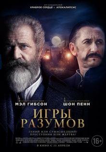 постер к фильму Игры разумов (2019)