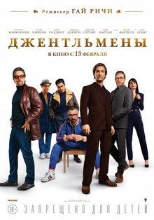 постер к фильму Джентльмены (2020)