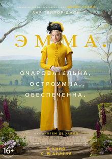 Эмма. (2020)
