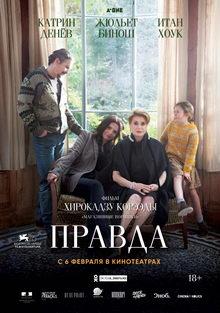 постер к фильму Правда (2020)