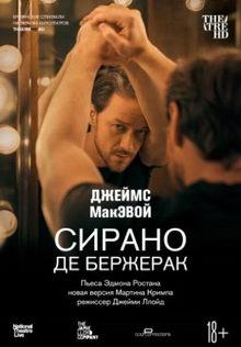 плакат к фильму Сирано де Бержерак (2020)