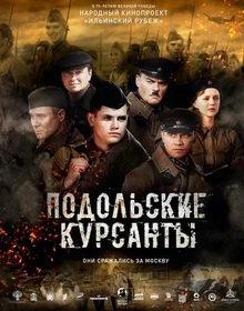 постер к фильму Подольские курсанты (2020)