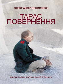 плакат к фильму Тарас. Прощание с пустыней (2020)