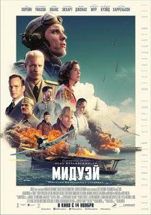 плакат к фильму Мидуэй (2019)