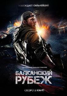 афиша к фильму Балканский рубеж (2019)