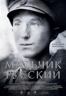 Мальчик русский (2020)