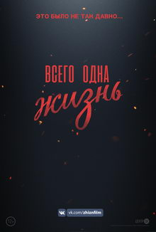 фильм Всего одна жизнь (2020)