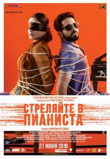 фильм Стреляйте в пианиста (2019)
