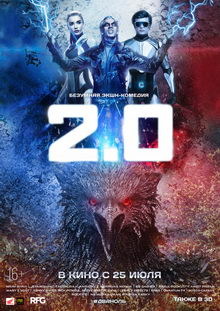 постер к фильму Робот 2.0 (2019)