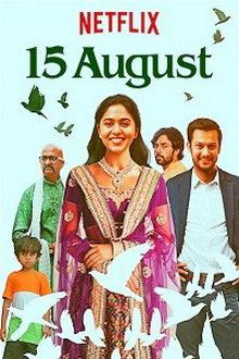 плакат к фильму 15 августа (2019)