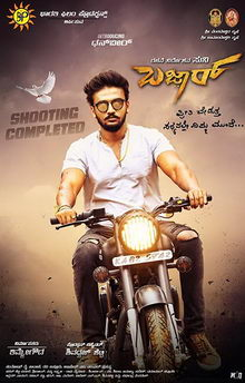плакат к фильму Базар (2019)