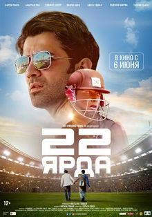 новинки индийского кино 2019 2020