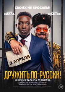 фильм Дружить по-русски! (2020)