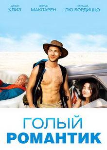 постер к фильму Голый романтик (2019)
