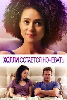 постер к фильму Холли остается ночевать (2020)