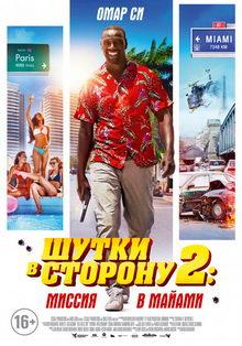 постер к фильму Шутки в сторону 2: Миссия в Майами (2019)