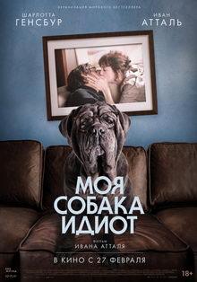 плакат к фильму Моя собака идиот (2020)
