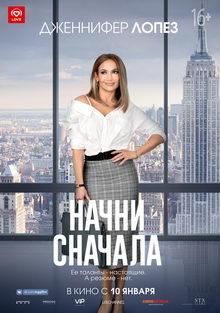 плакат к фильму Начни сначала (2019)