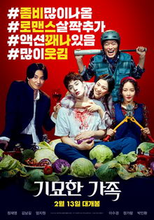 фильм Чумовая семейка: Зомби на продажу (2019)