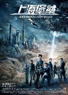 фильм Шанхайская крепость (2019)