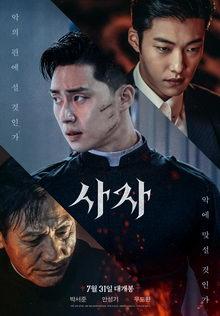 постер к фильму Божественная ярость (2019)