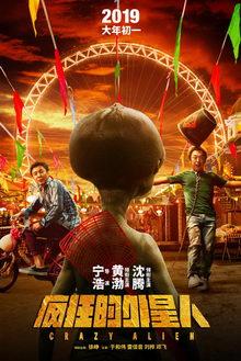 постер к фильму Сумасшедший пришелец (2019)