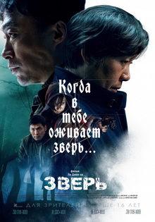 постер к фильму Зверь (2019)