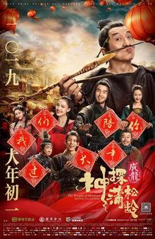 постер к фильму Рыцарь теней: Между инь и ян (2019)
