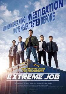 плакат к фильму Экстремальная работа (2019)