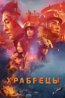 плакат к фильму Храбрецы (2019)