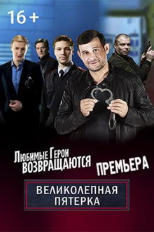 русские криминальные сериалы 2019 2020 которые уже можно посмотреть
