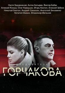 сериал Следователь Горчакова (2019)