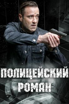 сериал Полицейский роман (2020)