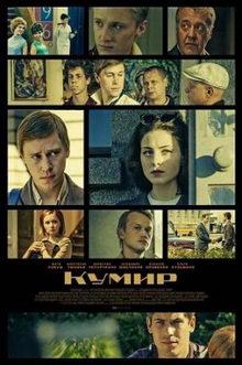 новинки криминальных сериалов россия 2019 2020