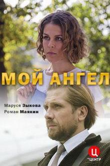 русские криминальные фильмы и сериалы 2019 2020
