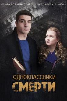 Одноклассники смерти (2020)