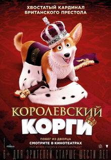 мультик Королевский корги (2019)