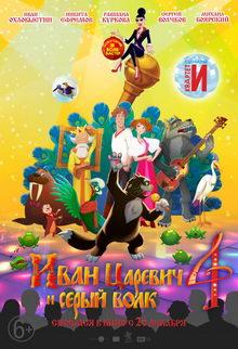 постер к мультфильму Иван Царевич и Серый волк 4 (2019)