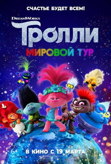 постер к мультфильму Тролли. Мировой тур (2020)