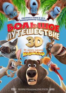 полнометражные мультфильмы 2019 2020
